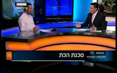 Knesset Channel – Should Cults Be Prohibited by Law? 9/16/14